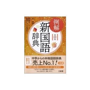 例解新国語辞典 / 林四郎  〔辞書・辞典〕|hmv