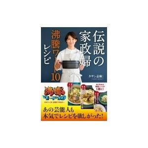 伝説の家政婦 沸騰ワード10レシピ / タサン志麻  〔本〕 hmv