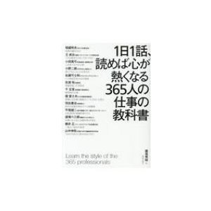 1日1話、読めば心が熱くなる365人の仕事の教科書 / 藤尾秀昭  〔本〕|hmv