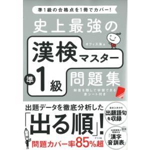 史上最強の漢検マスター準1級問題集 / オフィス海  〔本〕|hmv