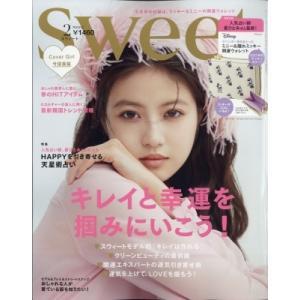 Sweet (スウィート) 2021年 2月号 / Sweet編集部  〔雑誌〕|hmv