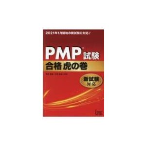 PMP試験合格虎の巻 新試験対応 / 落合和雄  〔本〕