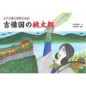 吉備の国の桃太郎 / 土野美恵子  〔本〕