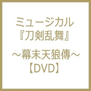 ミュージカル『刀剣乱舞』 〜幕末天狼傳〜【DVD】  〔DVD〕|hmv