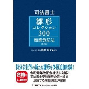 司法書士試験 雛形コレクション300 商業登記法 第4版 / 海野禎子  〔全集・双書〕|hmv