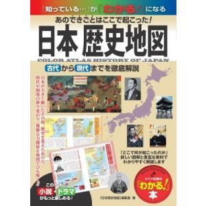 日本歴史地図 あの事件はここで起こった!地図と図解で歴史がわかる / 日本歴史地図編集室  〔本〕 hmv