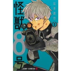怪獣8号 2 ジャンプコミックス / 松本直也  〔コミック〕