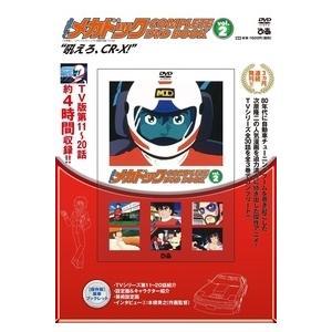 よろしくメカドック COMPLETE DVD BOOK vol.2 / 書籍  〔本〕|hmv