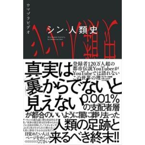 シン・人類史 / ウマヅラビデオ  〔本〕 hmv