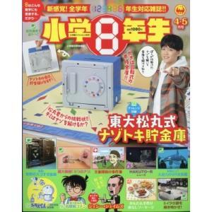 小学8年生小学館スペシャル 2021年 4月号 / 小学館スペシャル  〔雑誌〕