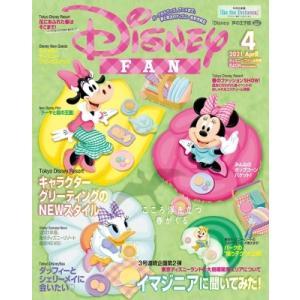 Disney FAN (ディズニーファン) 2021年 4月号 / Disney FAN編集部  〔...
