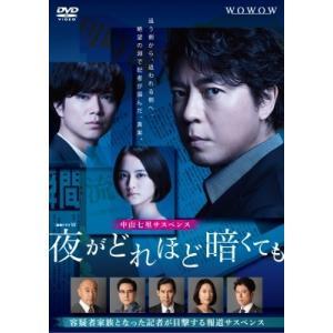 連続ドラマW 夜がどれほど暗くても DVD-BOX  〔DVD〕|hmv