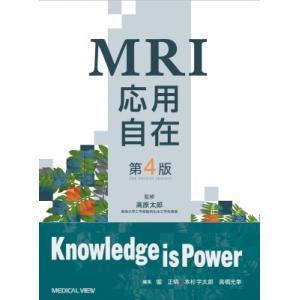 MRI応用自在 / 高原太郎  〔本〕