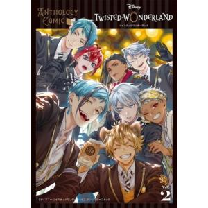 「ディズニー ツイステッドワンダーランド」アンソロジーコミック Vol.2 / アンソロジー  〔コミック〕|hmv