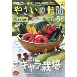 NHK 趣味の園芸 やさいの時間 2021年 4・5月号 / NHK 趣味の園芸  〔雑誌〕|hmv