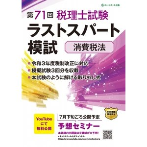 第71回税理士試験ラストスパート模試消費税法 / ネットスクール出版  〔本〕