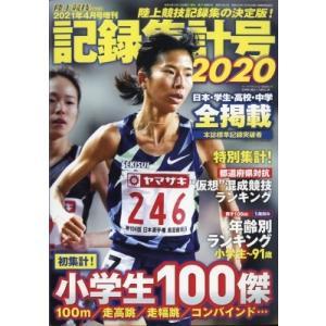 記録集計号2020 陸上競技マガジン 2021年 4月号 / 雑誌  〔雑誌〕 hmv