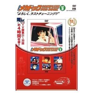よろしくメカドック COMPLETE DVD BOOK vol.3 / 書籍  〔本〕|hmv