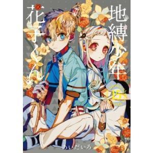 地縛少年 花子くん 15 Gファンタジーコミックス / あいだいろ  〔コミック〕 hmv