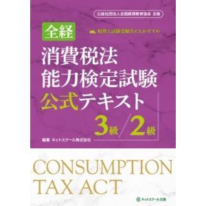 全経消費税法能力検定試験公式テキスト3級  /  2級 / ネットスクール出版  〔本〕