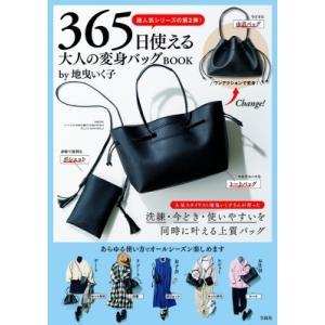 365日使える 大人の変身バッグBOOK by地曳いく子 / ブランドムック   〔ムック〕|hmv
