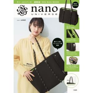 nano・universe 超軽量! BIG BAG BOOK / ブランドムック   〔ムック〕 hmv