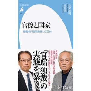 官僚と国家 平凡社新書 / 古賀茂明  〔新書〕|hmv