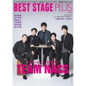 BEST STAGE Plus (ベストステージ プラス) VOL.4 BEST STAGE 2021年 6月号増刊 【表紙:TEAM NACS】 / BEST STAGE編集部  〔雑誌|hmv