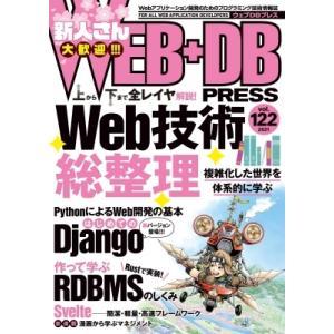 WEB+DB PRESS Vol.122 / WEB+DB PRESS編集部  〔本〕