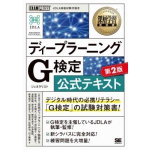 深層学習教科書 ディープラーニング G検定(ジェネラリスト)公式テキスト 第2版 EXAMPRESS...
