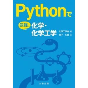 Pythonで気軽に化学・化学工学 / 化学工学会  〔本〕|hmv