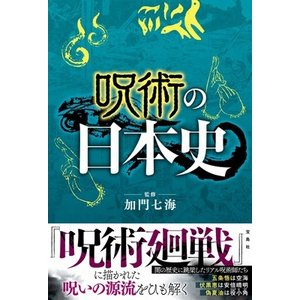 呪術の日本史 / 加門七海  〔本〕