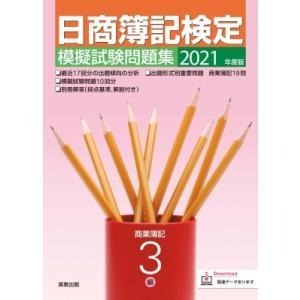 2021年度版 日商簿記検定模擬試験問題集 3級 商業簿記 / 実教出版企画開発部  〔本〕
