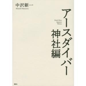 アースダイバー 神社編 / 中沢新一  〔本〕