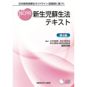 日本版救急蘇生ガイドライン2020に基づく 新生児蘇生法テキスト / 日本周産期・新生児医学会新生児蘇生法委|hmv