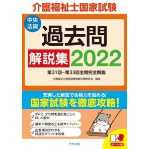 介護福祉士国家試験過去問解説集2022 第31回-第33回全問完全解説 / 介護福祉士国家試験受験対策研究会  〔本〕|hmv