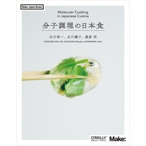 分子調理の日本食 Make: Japan Books / 石川伸一  〔本〕|hmv