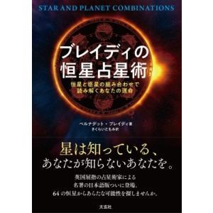 ブレイディの恒星占星術 恒星と惑星の組み合わせで読み解くあなたの運命 / ベルナデット・ブレイディ  〔本|hmv