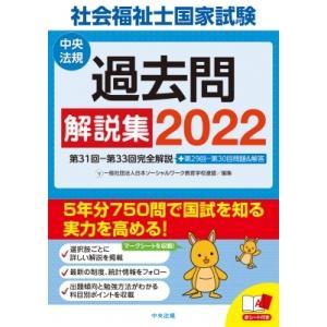 社会福祉士国家試験過去問解説集2022 第31回-第33回完全解説+第29回-第30回問題  &  解答 / 一般社団法人日本ソー|hmv