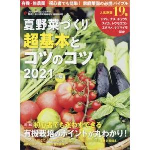 有機・無農薬 初心者でも簡単!家庭菜園の必携バイブル 夏野菜づくり 超基本とコツのコツ 2021年版...