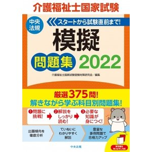 介護福祉士国家試験模擬問題集2022 / 介護福祉士国家試験受験対策研究会  〔本〕|hmv