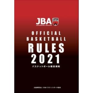 2021 バスケットボール競技規則(ルールブック)  〔Goods〕|hmv