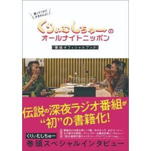 くりぃむしちゅーのオールナイトニッポン 番組オフィシャルブック / くりぃむしちゅー  〔本〕 hmv