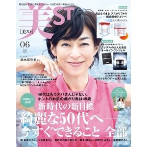 付録違い版 美ST(ビスト) 2021年 6月号 増刊 / 美ST編集部  〔雑誌〕 hmv