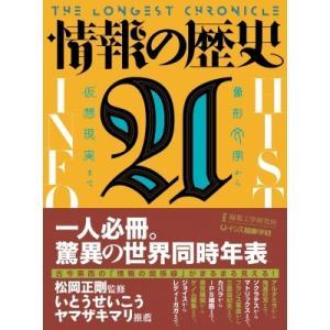 情報の歴史21 象形文字から仮想現実まで / 松岡正剛  〔本〕|hmv