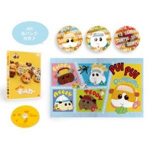 「PUI PUIモルカー」AR缶バッジセット付DVD(流通限定版)  〔DVD〕 hmv