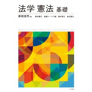 法学憲法基礎 / 新田浩司  〔本〕|hmv