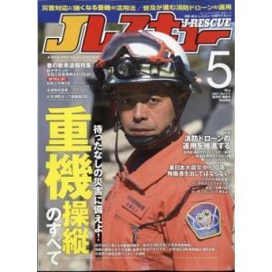 Jレスキュー (ジェイレスキュー) 2021年 5月号 / Jレスキュー編集部  〔雑誌〕