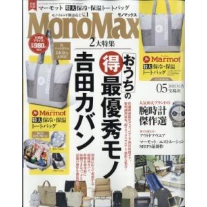 MonoMax (モノ・マックス) 2021年 5月号 【付録:マーモット特大保冷・保温トートバッグ】 / MonoMax編集部  〔雑誌 hmv