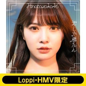日向坂46 / 《Loppi・HMV限定 生写真3枚セット付》君しか勝たん【初回仕様限定盤 TYPE-A】(+Blu-ray)  〔CD Maxi〕|hmv